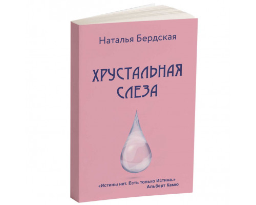 Наталья Бердская – Хрустальная слеза