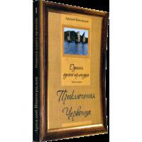 А. А. Виноградов «Одиссея одного ирландца. Книга первая. Приключения Червонца»