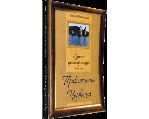 Одиссея одного ирландца. Книга первая. Приключения Червонца. А. А. Виноградов