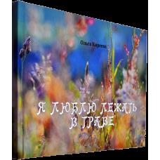 О. Киреева «Я люблю лежать в траве»