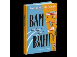 Анатолий Маркович Маркуша. Вам - взлет! Юбилейное издание