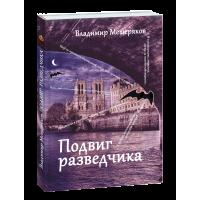 Владимир Мещеряков  «Подвиг разведчика»