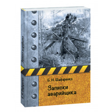 Б. Н. Шафаренко «Записки аварийщика»