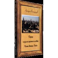 Аркадий Виноградов «Сирия глазами простого человека (Часть вторая) «Война»»