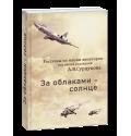 А. В. Сурцуков – За облаками – солнце