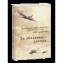 А. В. Сурцуков «За облаками – солнце»