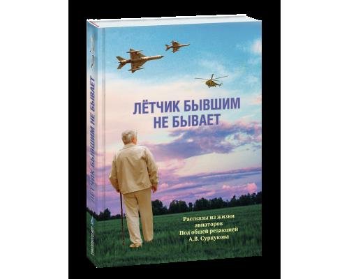 А. В. Сурцуков – Лётчик бывшим не бывает