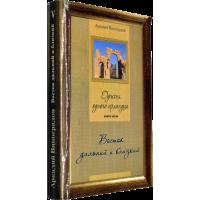 А. А. Виноградов «Одиссея одного ирландца. Книга пятая. Восток дальний и близкий»