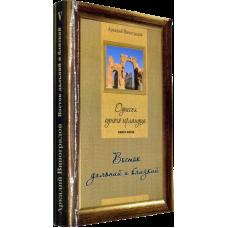 Одиссея одного ирландца. Книга пятая. Восток дальний и близкий. А. А. Виноградов