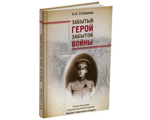 Н. А. Степанова – Забытый герой забытой войны