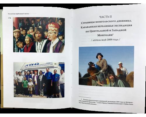 И. А. Умнова-Конюхова «На кончике верблюжьего волоса»