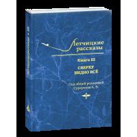 Анатолий Сурцуков «Летчицкие рассказы. Книга 3. Сверху видно всё»