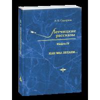 Анатолий Сурцуков «Летчицкие рассказы. Книга 4. Как мы летаем...»