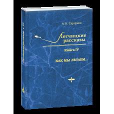 Летчицкие рассказы. Книга 4. Как мы летаем. Анатолий Сурцуков