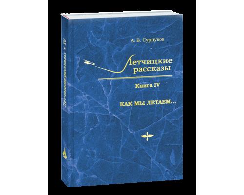 А. В. Сурцуков – Летчицкие рассказы (книга 4: Как мы летаем)