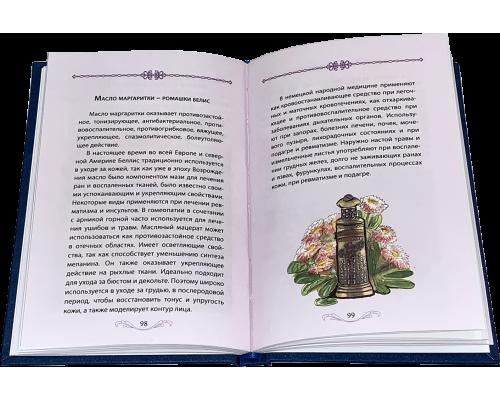Светлана Савицкая – Магические масла колдунов Магриба