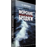 Аркадий Виноградов «Морские бродяги «Как становятся капитанами»»