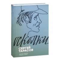 С. С. Тарасов «Осколки. Краткие заметки о жизни и кино»