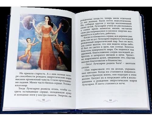 Светлана Савицкая – Жизнь в ответе