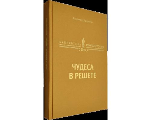 В. Г. Бояринов «Чудеса в решете»