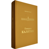 Логунов Д. Ю.  «Генерал Калитин»