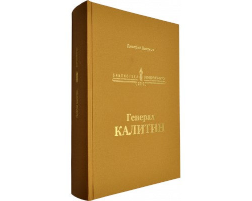 Д. Ю. Логунов «Генерал Калитин»