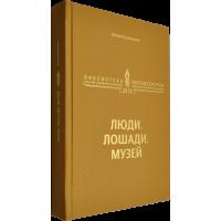 Кузнецова Ю. Н. «Люди. Лошади. Музей»