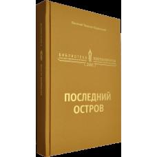 В. П. Тишков-Одоевский «Последний остров»