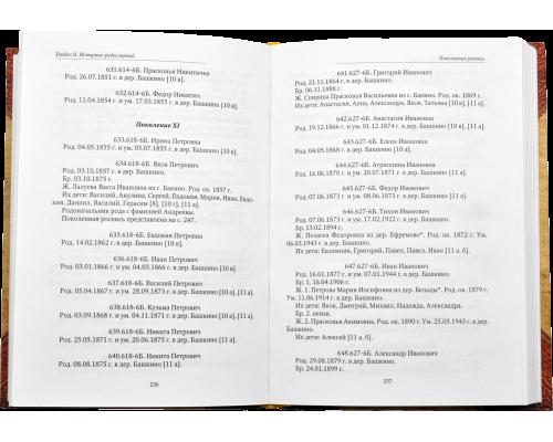 В. Е. Топорков «Крестьянский род Топорковых. Владимирская губерния, Александровский уезд»