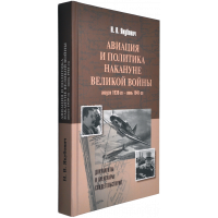 Н. В. Якубович «Авиация и политика накануне Великой войны. Август  1939-го — июнь 1941-го»