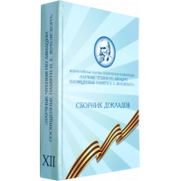 Сборник докладов «XII ВНТК «Научные чтения по авиации, посвященные памяти Н. Е. Жуковского»