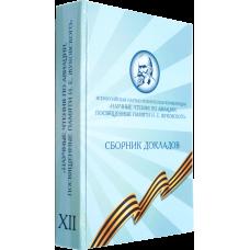 Сборник докладов – XII ВНТК «Научные чтения по авиации, посвященные памяти Н. Е. Жуковского