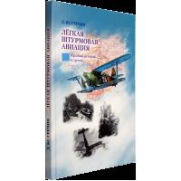 Д. Ю. Гречин «Лёгкая штурмовая авиация. Краткая история и уроки»