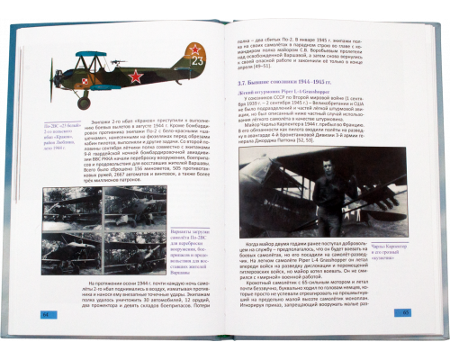 Лёгкая штурмовая авиация. Краткая история и уроки. Д. Ю. Гречин