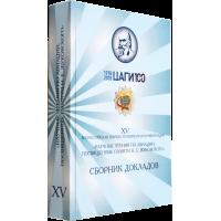 Сборник докладов «XV ВНТК «Научные чтения по авиации, посвященные памяти Н. Е. Жуковского»