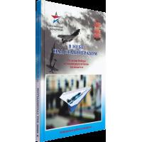 Сборник конкурсных работ «В небе над Сталинградом»