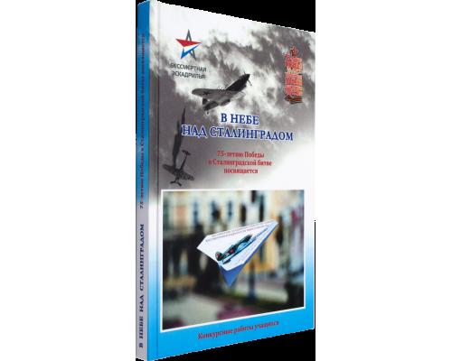Сборник конкурсных работ – В небе над Сталинградом