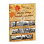 «История Дворца пионеров и школьников» посвящена 65-летию со дня открытия этого Дворца в 1955 году в г. Черногорске