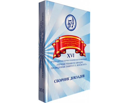 Сборник докладов – XVI ВНТК «Научные чтения по авиации, посвященные памяти Н. Е. Жуковского
