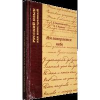 С. Б. Березовский, О. Р. Рякина «Русский язык как иностранный. Им покоряется небо»