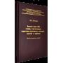 В. Л. Махнин «Военная наука ВВС: словарь стратегических, оперативно-тактических категорий, понятий и терминов»