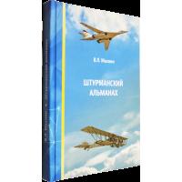 В. Л. Махнин «Штурманский альманах»
