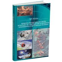 В. Л. Махнин  – Военно-воздушные силы в борьбе за господство в воздухе в военных конфликтах ХХ века