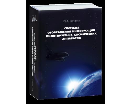Ю. А. Тяпченко – Системы отображения информации пилотируемых космических аппаратов