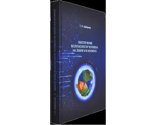 Г. П. Шибанов «Обеспечение безопасности человека на Земле и в космосе»