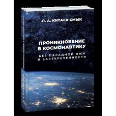 Проникновение в космонавтику. Без парадной лжи и засекреченности. Л. А. Китаев-Смык