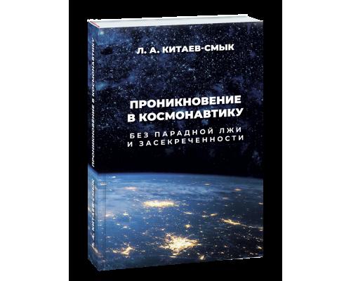 Л. А. Китаев-Смык «Проникновение в космонавтику. Без парадной лжи и засекреченности»»