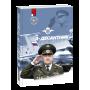 Сборник, в память о Герое Российской Федерации Александре Васильевиче Маргелове «Я – ДЕСАНТНИК»
