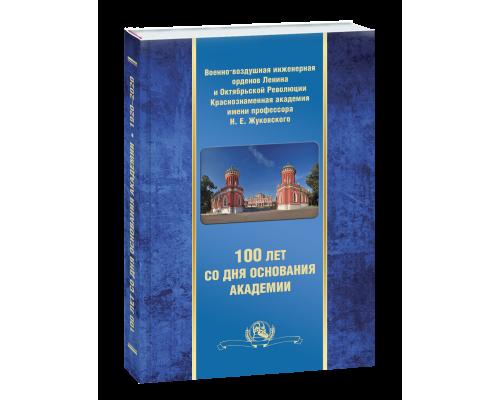 «100 лет со дня основания Академии»