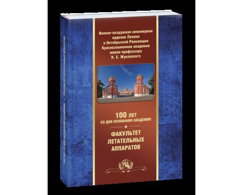 «100 лет со дня основания Академии. Факультет летательных аппаратов»